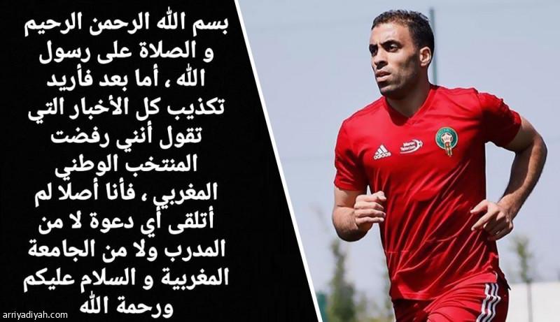 حمدالله ينفي تلقيه أي دعوة من مدرب المغرب