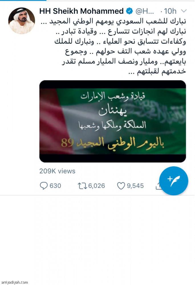 اليوم الوطني السعودي مليون زائر وترند عالمي صحيفة الرياضية