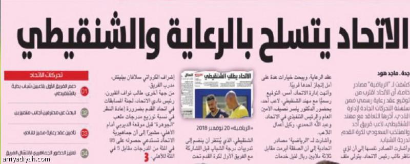 اخبار الاتحاد الصحف تويتر الخميس 3/28/ 1440هـ تم التحديث الصفحة التانية ..